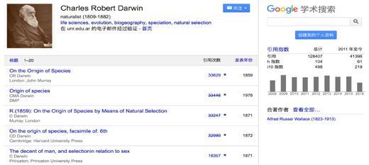 达尔文的谷歌学术账户