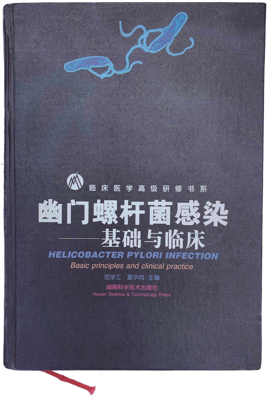 与范学工教授一起主编的专著《幽门螺杆菌感染-基础和临床》(湖南科学技术出版社,1997年)。